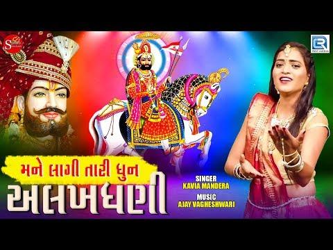 Mane Lagi Tari Dhun Alakhdhani  Kavita Mandera  Full Video  Ramdevpir Dj Song  New Gujarati Song