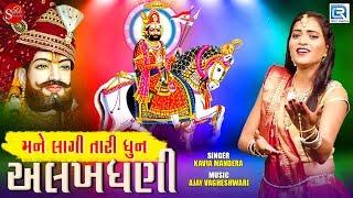 Mane Lagi Tari Dhun Alakhdhani | Kavita Mandera | Full Video | Ramdevpir Dj Song | New Gujarati Song