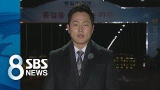 자유한국당 소유였던 적이 단 한 번도 없습니다 (2018.01.03) / 클로징 / SBS
