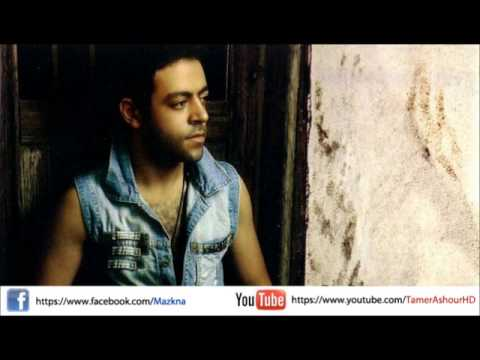 اغنية تامر عاشور - افترقنا   Tamer Ashour - Eftra'ana