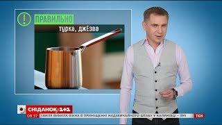 """Чому варто забути про слово """"кофейний"""" в українській мові - експрес-урок"""
