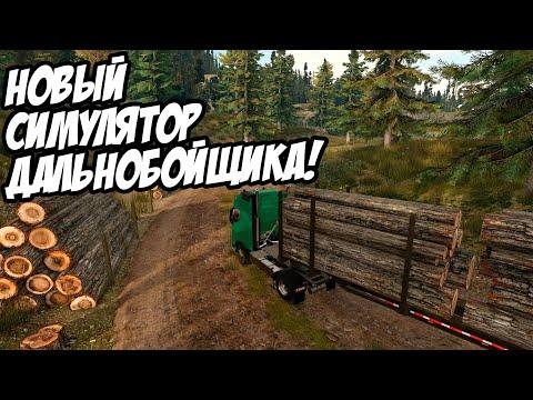 Truck Driver - Новый симулятор дальнобойщика! Что за игра? Обзор и первый взгляд!
