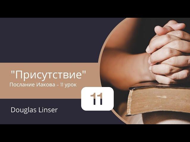 Присутствие - Послание Иакова 11