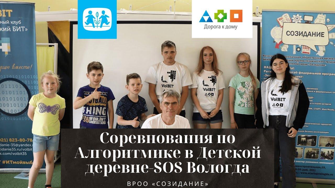 Киберсоревнования помогли школьникам из детской деревни-SOS Вологда понять полезность Алгоритмики