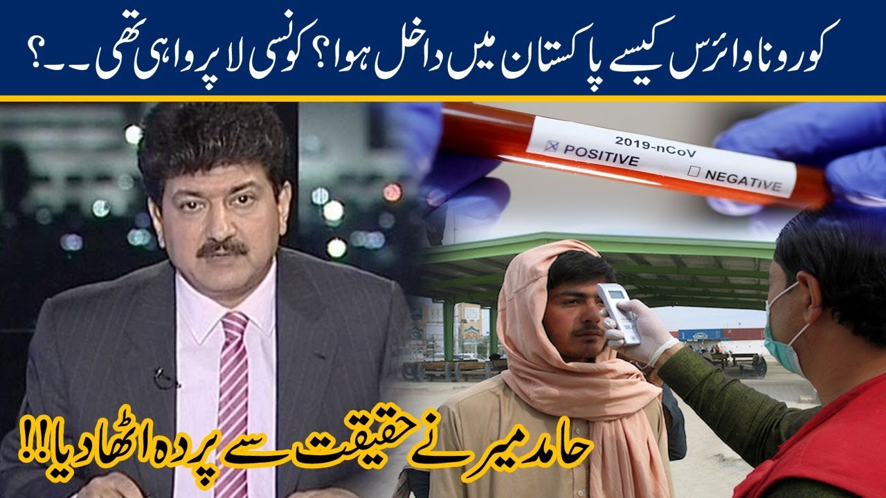Hamid Mir Shocking Facts On Coronavirus Outbreak In Pakistan
