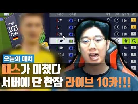 서버 유일! '이 선수 10카'가 떴습니다 성능은 아이콘급인데 급여가 11?! 이렇게 갖고 싶은 선수는 처음입니다... 피파4 FO4