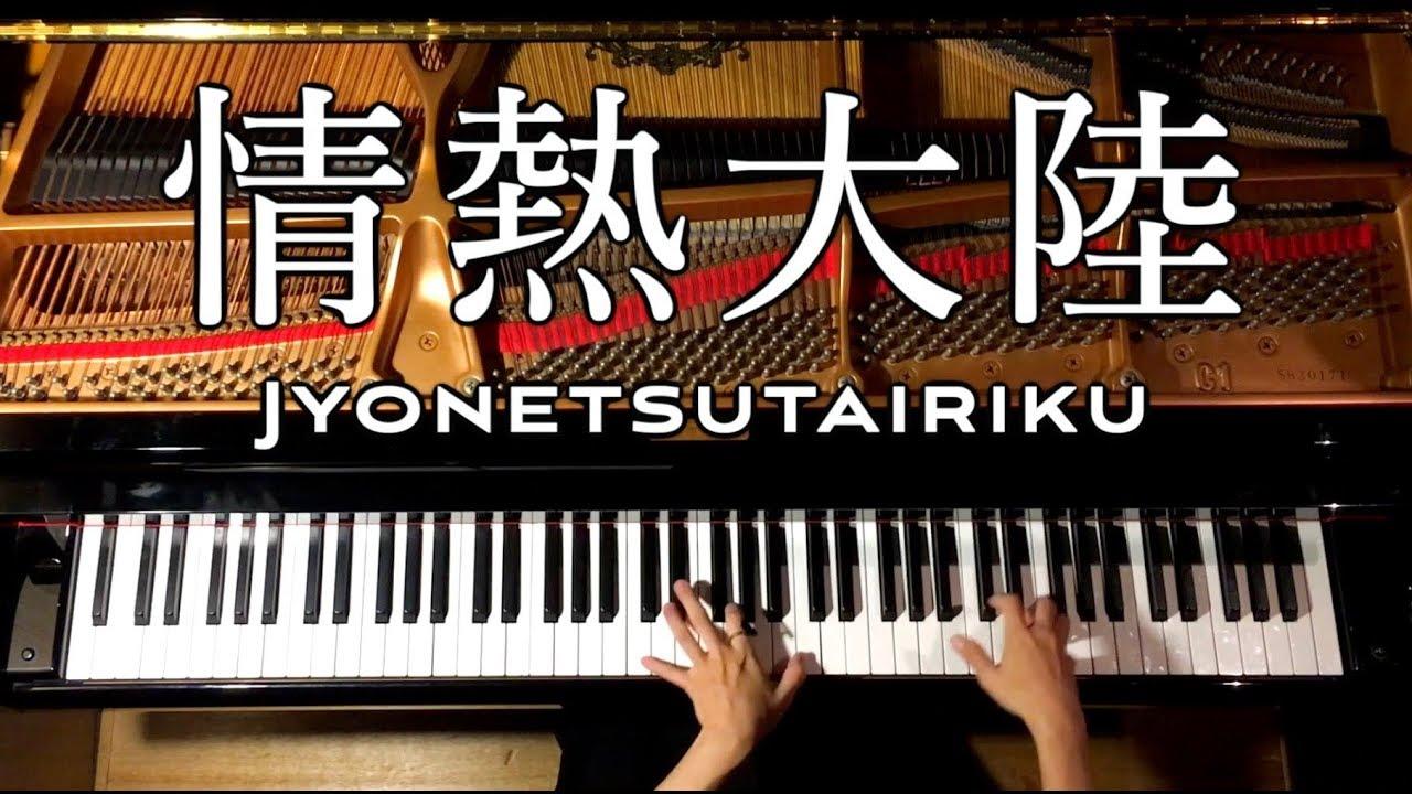 楽譜 情熱 大陸