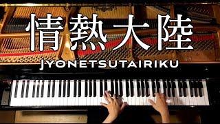 【ピアノ】情熱大陸/葉加瀬太郎/弾いてみた/Piano/CANACANA