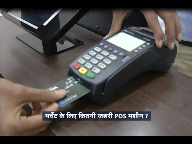 How Does a POS System Work !! How To Operate POS Machine Transaction !! Sawal Aap Ka Hai