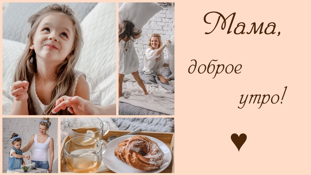 Про, картинки доброе утро маме и малышу
