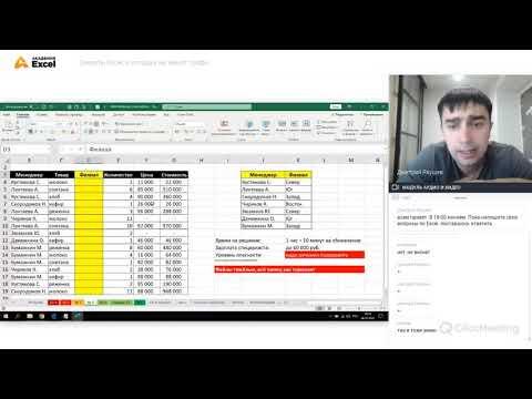 Excel секреты формулы и Power Query