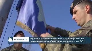Вучич и Тачи влязоха в остър конфликт на заседанието на Съвета за сигурност на ООН