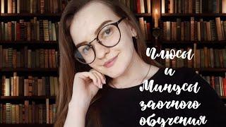 ЗАОЧНОЕ ОБУЧЕНИЕ / Плюсы и минусы