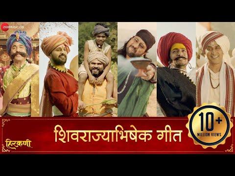 Shivrajyabhishek Geet - Hirkani | Prasad Oak | Amitraj