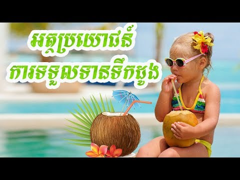 អត្ថប្រយោជន៍ ការទទួលទានទឹកដូង Benefit of drinking coconut juice