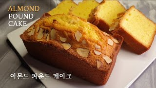 진짜 맛있는 아몬드 파운드케이크 만들기 / Almon…