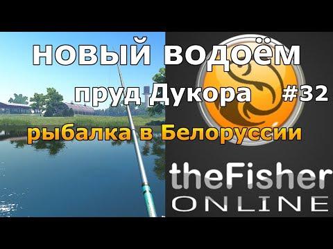 видео: НОВЫЙ ВОДОЁМ РЫБАЛКА В БЕЛОРУССИИ + БОЛЬШОЕ обновления theFisher Online [Стрим Обзор]