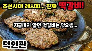 100% 한우 갈비로 만든 조선시대 떡갈비