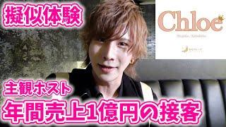 【主観ホスト】歌舞伎町有名ホストの初回体験!!年間売上1億円越え!