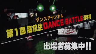 """日本初のダンス専門テレビ局""""「ダンスチャンネル」が主催する高校生限定..."""