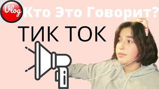 Угадай голос ТИК ТОК блогера Фрагменты из Популярных видео блогеров ТИК ТОК_Выпуск 1