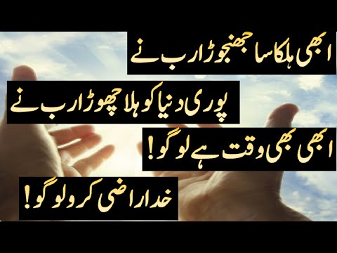 heart-touching-inspirational-poetry-|-best-motivational-urdu-hindi-quotes-|-bitter-reality