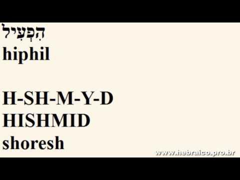 Vídeo Curso de hebraico