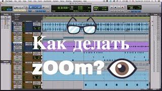 Урок Pro Tools - Навигация Zoom