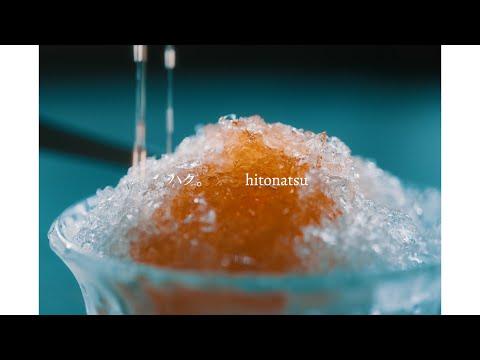 """ハク。 """" hitonatsu """" Official Music Video"""