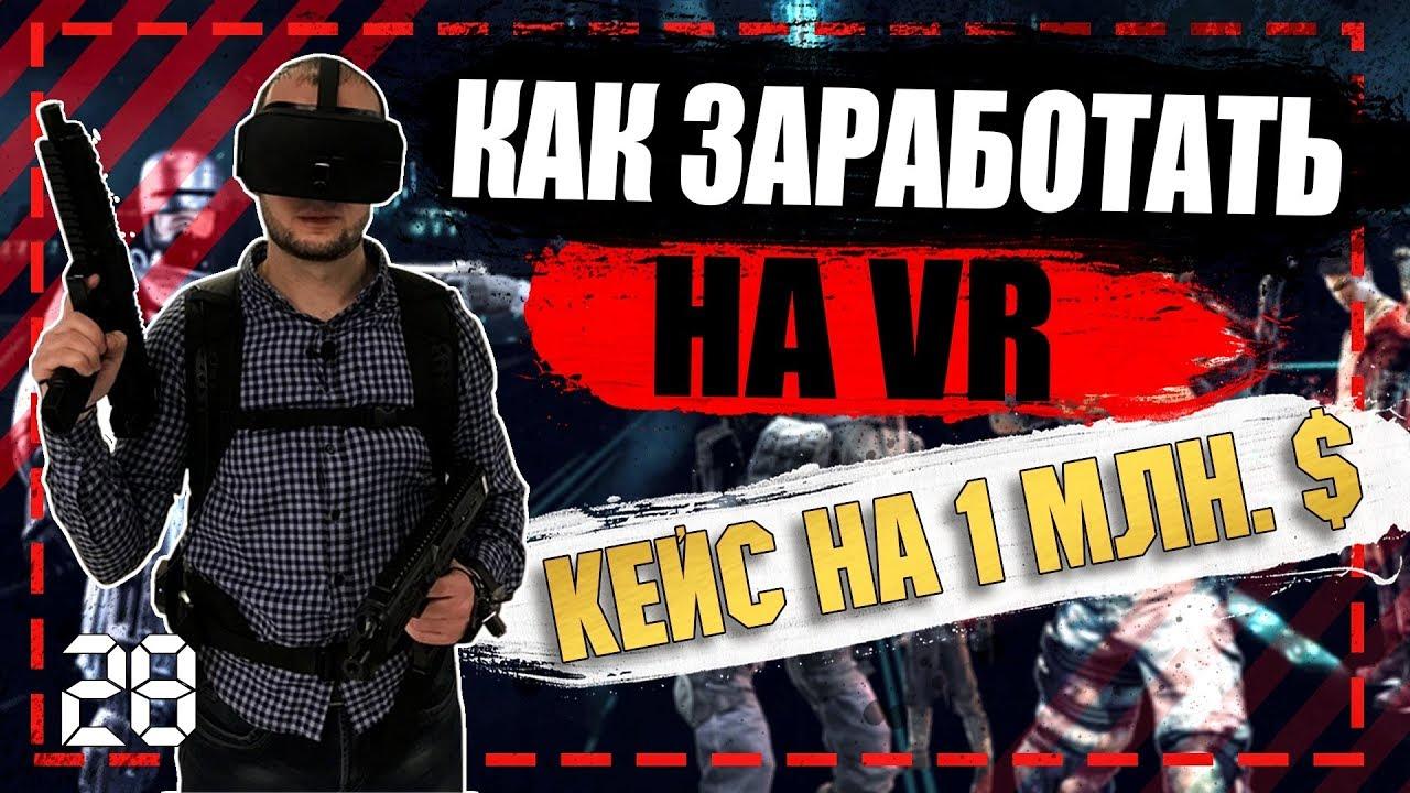 Как заработать |Виртуальная реальность |VR бизнес