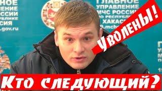 Не справился? Уволен! Валентин Коновалов увольняет чиновников.