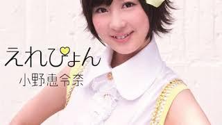 作詞:小野恵令奈 作曲:SmileR [2012.6.13] フジテレビ系 火曜夜9時ド...