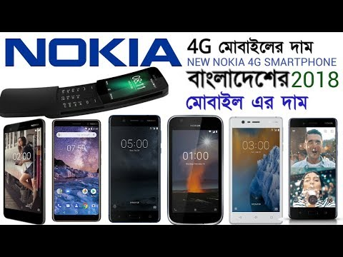 Nokia 4G Mobile Price in Bangladesh 2018 | Nokia 4G Android Feature Phones BD