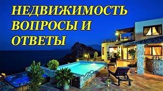 Греция Крит Недвижимость аренда и покупка получение вида на жительство