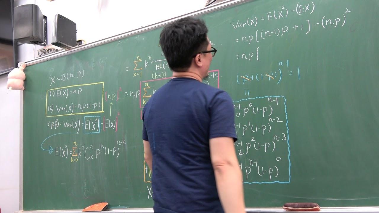 103課綱高三上進度理組第9堂2(二項分布變異數證明+亂數表) - YouTube