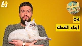 السليط الإخباري - أبناء القطة | الحلقة (4) الموسم الخامس