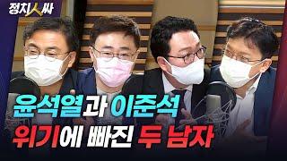 [정치人싸] 윤석열, 세금 안 걷는게 낫다? 장모 말처…