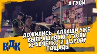 Алкашня просит не уничтожать гуськов Кравченко и Шарова, дожились