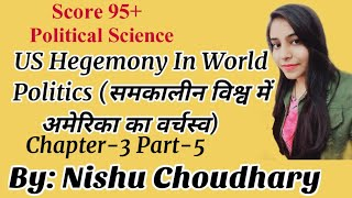 Political Science Class 12: Us Hegemony in World Politics (Part--5),Chapter-3