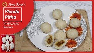 Manda Pitha | ମଣ୍ଡା ପିଠା | Steamed Manda Pitha Recipe in Odia - Ama Rosei