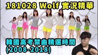 Gambar cover 【中字】 181028 Wolf實況精華 - K-POP考試禁曲精選時間(2008-2018)