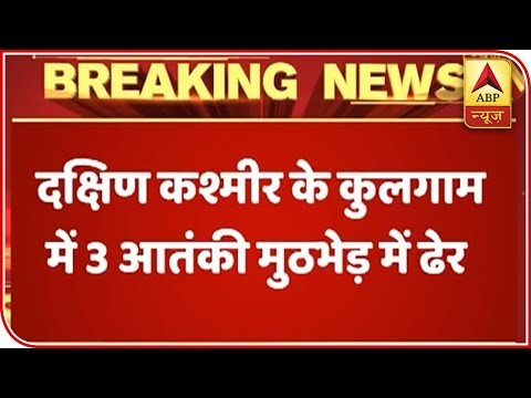 Jammu and Kashmir: 3 Terrorists Gunned Down In Encounter In Kulgam | ABP News