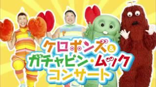 ケロポンズ&ガチャピン・ムック コンサート http://kyodotokyo.com/art...
