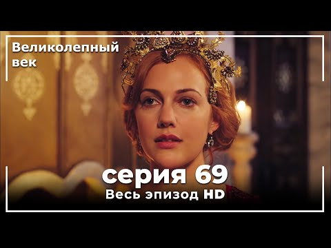 Великолепный век серия 69