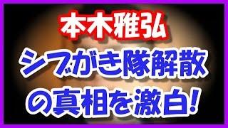 シブがき隊の解散理由 本木雅弘が真相を激白! 俳優・本木雅弘(50)...