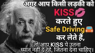 Top Quotes Of Albert Einstein  Hindi  | Rvr Bro