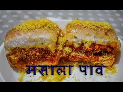Masala Pav | मसाला पाव | MAHARASHTRIAN RECIPES | MARATHI RECIPES
