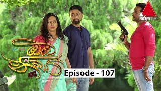 Oba Nisa - Episode 107 | 18th July 2019 Thumbnail