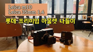 Leica M10 Family Photography P…