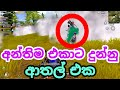 Cover image PUBG Mobile Sinhala Gameplay Part 80